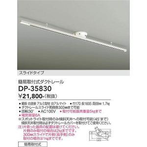 DP-35830 簡易取付式ダクトレール 1605mm  大光電機 【DDS】 照明器具【RCP】|akariyasan