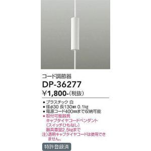 DP-36277 コード調節器 ※対応器具ご確認ください  大光電機 【DDS】 照明器具【RCP】|akariyasan