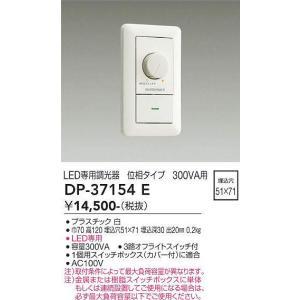 DP-37154E LED専用調光器   大光電機 【DDS】 照明器具【RCP】|akariyasan