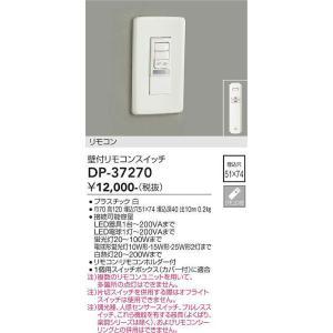 DP-37270 壁付リモコンスイッチ   大光電機 【DDS】 照明器具【RCP】|akariyasan
