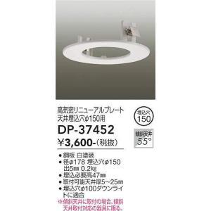 DP-37452 リニューアルプレート   大光電機 【DDS】 照明器具【RCP】|akariyasan
