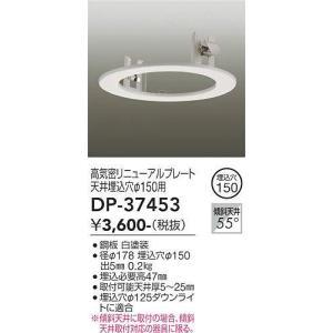 DP-37453 リニューアルプレート   大光電機 【DDS】 照明器具【RCP】|akariyasan