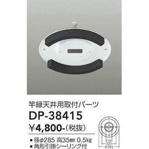 DP-38415 竿縁天井アダプター   大光電機 【DDS】 照明器具【RCP】|akariyasan