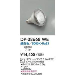 DP-38668WE LEDランプ  LEDビームランプ 7.1W(E26) 昼白色  大光電機 【DDS】 照明器具【RCP】|akariyasan