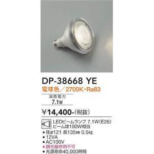 DP-38668YE LEDランプ  LEDビームランプ 7.1W(E26) 電球色  大光電機 【DDS】 照明器具【RCP】|akariyasan