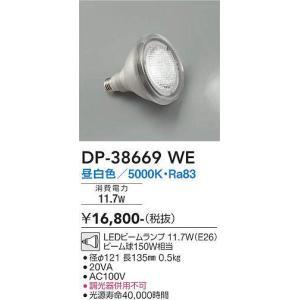 DP-38669WE LEDランプ  LEDビームランプ 11.7W(E26) 昼白色  大光電機 【DDS】 照明器具【RCP】|akariyasan