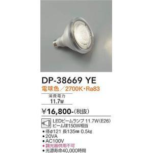 DP-38669YE LEDランプ  LEDビームランプ 11.7W(E26) 電球色  大光電機 【DDS】 照明器具【RCP】|akariyasan