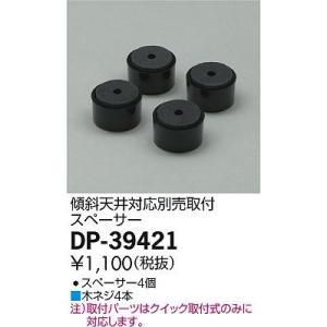 DP-39421 傾斜天井取付用スペーサー (クイック取付式対応)  大光電機 【DDS】 照明器具【RCP】|akariyasan