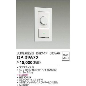 DP-39672 LED専用調光器   大光電機 【DDS】 照明器具【RCP】|akariyasan
