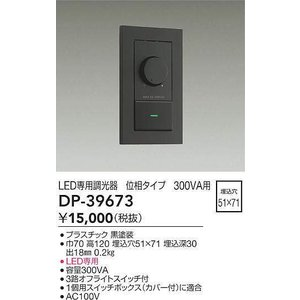 DP-39673 LED専用調光器   大光電機 【DDS】 照明器具【RCP】|akariyasan