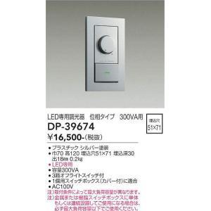 DP-39674 LED専用調光器   大光電機 【DDS】 照明器具【RCP】|akariyasan