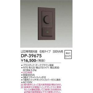 DP-39675 LED専用調光器   大光電機 【DDS】 照明器具【RCP】|akariyasan