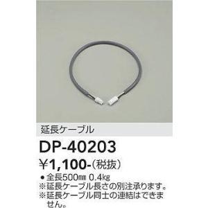 DP-40203 延長用ケーブル ※対応機種専用  大光電機 【DDS】 照明器具【RCP】|akariyasan