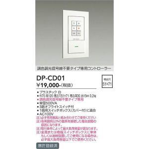 DP-CD01 調光器   大光電機 【DDS】 照明器具【RCP】|akariyasan
