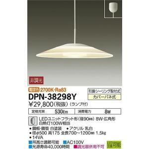 DPN-38298Y ペンダント  LEDユニットフラット形(径90mm) 8W ・広角形 電球色  大光電機 【DDS】 照明器具【RCP】|akariyasan