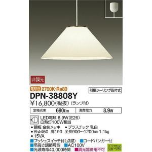 DPN-38808Y ペンダント  LED電球 8.9W(E26) 電球色  大光電機 【DDS】 照明器具【RCP】|akariyasan