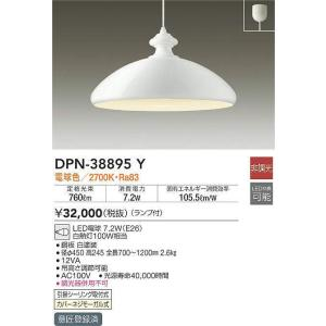 DPN-38895Y ペンダント  LED電球 7.8W(E26) 電球色  大光電機 【DDS】 照明器具【RCP】|akariyasan