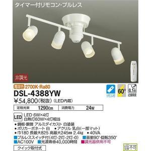 DSL-4388YW スポットシーリング  LED 6W×4灯 電球色  大光電機 【DDS】 照明器具【RCP】|akariyasan