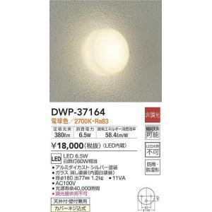 DWP-37164 浴室灯  LED 6.5W 電球色  大光電機 【DDS】 照明器具【RCP】 akariyasan