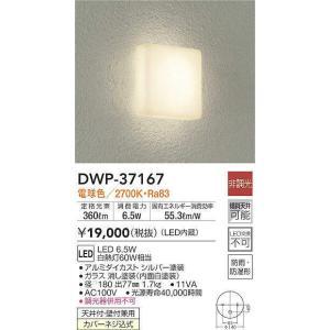 DWP-37167 浴室灯  LED 6.5W 電球色  大光電機 【DDS】 照明器具【RCP】 akariyasan