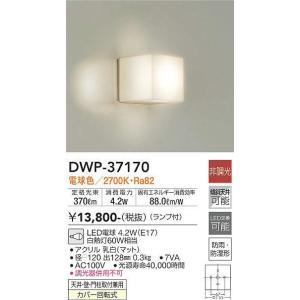 DWP-37170 浴室灯  LED電球 4.7W(E17) 電球色  大光電機 【DDS】 照明器具【RCP】 akariyasan