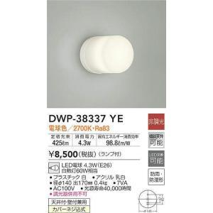 DWP-38337YE 浴室灯  LED電球 4.9W(E26) 電球色  大光電機 【DDS】 照明器具【RCP】 akariyasan
