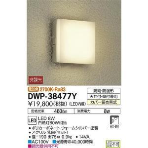 DWP-38477Y 浴室灯  LED 8W 電球色  大光電機 【DDS】 照明器具【RCP】 akariyasan