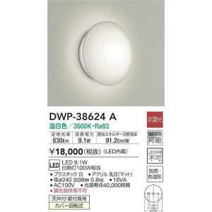 DWP-38624A 浴室灯  LED 9.1W 温白色  大光電機 【DDS】 照明器具【RCP】 akariyasan