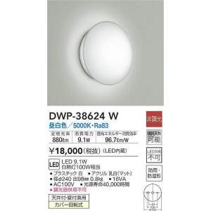 DWP-38624W 浴室灯  LED 9.1W 昼白色  大光電機 【DDS】 照明器具【RCP】 akariyasan