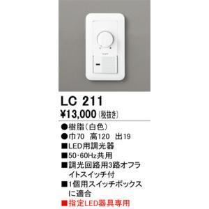 LC211 オーデリック調光器  オーデリック 照明器具【RCP】|akariyasan
