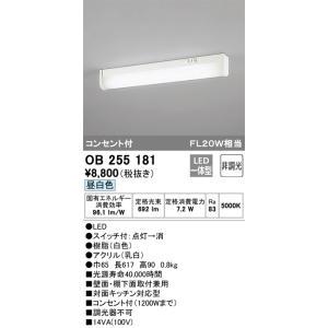 (昼白色) OB255130 オーデリック 流し元灯 (ODX) 照明器具 【RCP】 LED