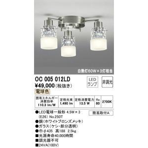 OC005012LD シャンデリア (白熱球60W×3灯相当) LED(電球色)  オーデリック 照明器具【RCP】|akariyasan
