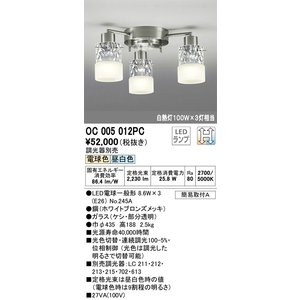 OC005012PC 光色切替・調光対応シャンデリア (白熱球60W×3灯相当) LED(電球色・昼白色)  オーデリック 照明器具【RCP】|akariyasan