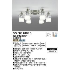 OC005013PC 光色切替・調光対応シャンデリア (〜10畳) LED(電球色・昼白色)  オーデリック 照明器具【RCP】|akariyasan