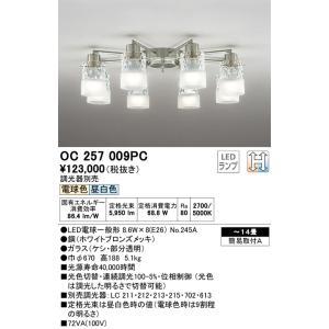 OC257009PC 光色切替・調光対応シャンデリア (〜14畳) LED(電球色・昼白色)  オーデリック 照明器具【RCP】|akariyasan