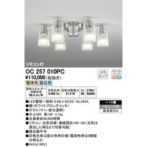 OC257010PC 光色切替・調光対応シャンデリア (〜10畳) LED(電球色・昼白色)  オーデリック 照明器具【RCP】|akariyasan