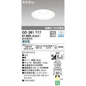 OD261717 調光対応ダウンライト (白熱灯100W相当・φ125) LED(昼白色)  オーデリック 照明器具【RCP】 akariyasan