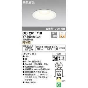 OD261718 調光対応ダウンライト (白熱灯100W相当・φ125) LED(電球色)  オーデリック 照明器具【RCP】 akariyasan