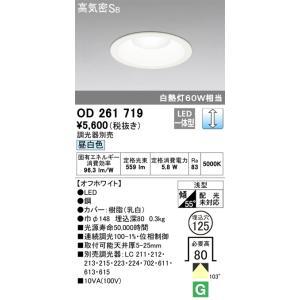 OD261719 調光対応ダウンライト (白熱灯60W相当・φ125) LED(昼白色)  オーデリック 照明器具【RCP】 akariyasan