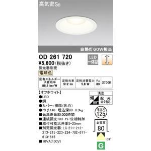 OD261720 調光対応ダウンライト (白熱灯60W相当・φ125) LED(電球色)  オーデリック 照明器具【RCP】 akariyasan