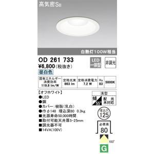 OD261733 ダウンライト (白熱灯100W相当・φ125) LED(昼白色)  オーデリック 照明器具【RCP】 akariyasan
