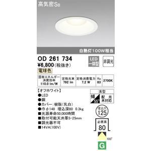 OD261734 ダウンライト (白熱灯100W相当・φ125) LED(電球色)  オーデリック 照明器具【RCP】 akariyasan
