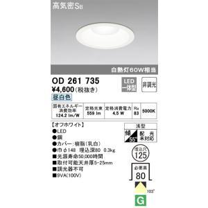 OD261735 ダウンライト (白熱灯60W相当・φ125) LED(昼白色)  オーデリック 照明器具【RCP】 akariyasan