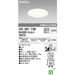 OD261736 ダウンライト (白熱灯60W相当・φ125) LED(電球色)  オーデリック 照明器具【RCP】 akariyasan