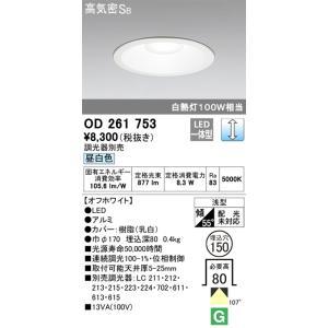 OD261753 調光対応ダウンライト (白熱灯100W相当・φ150) LED(昼白色)  オーデリック 照明器具【RCP】 akariyasan
