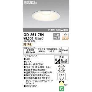 OD261754 調光対応ダウンライト (白熱灯100W相当・φ150) LED(電球色)  オーデリック 照明器具【RCP】 akariyasan