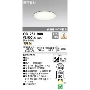 OD261908 調光対応ダウンライト (白熱灯100W相当・φ100) LED(電球色)  オーデリック 照明器具【RCP】 akariyasan