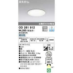 OD261912 調光対応ダウンライト (白熱灯60W相当・φ100) LED(昼白色)  オーデリック 照明器具【RCP】 akariyasan