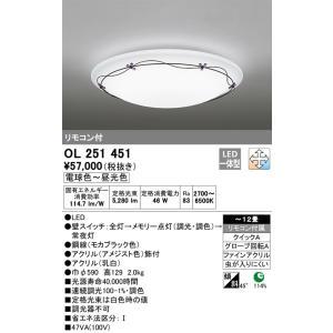 OL251451 調光調色LEDシーリングライト (〜12畳) LED(電球色〜昼白色)  オーデリック 照明器具【RCP】 akariyasan