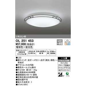 OL251453 調光調色LEDシーリングライト (〜12畳) LED(電球色〜昼白色)  オーデリック 照明器具【RCP】 akariyasan